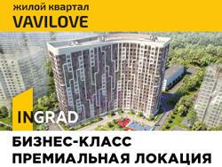ЖК VAVILOVE - квартиры от 10,1 млн руб. Метро Профсоюзная. Панорамные виды.